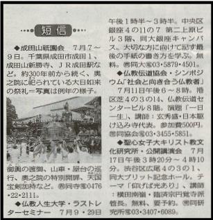 0625_7月ラストレターセミナー(東京新聞)