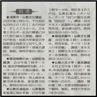 0716_8月病について(東京新聞)