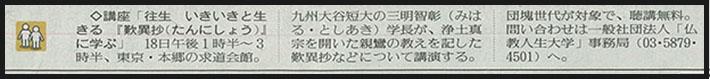 読売新聞(朝刊)_2017