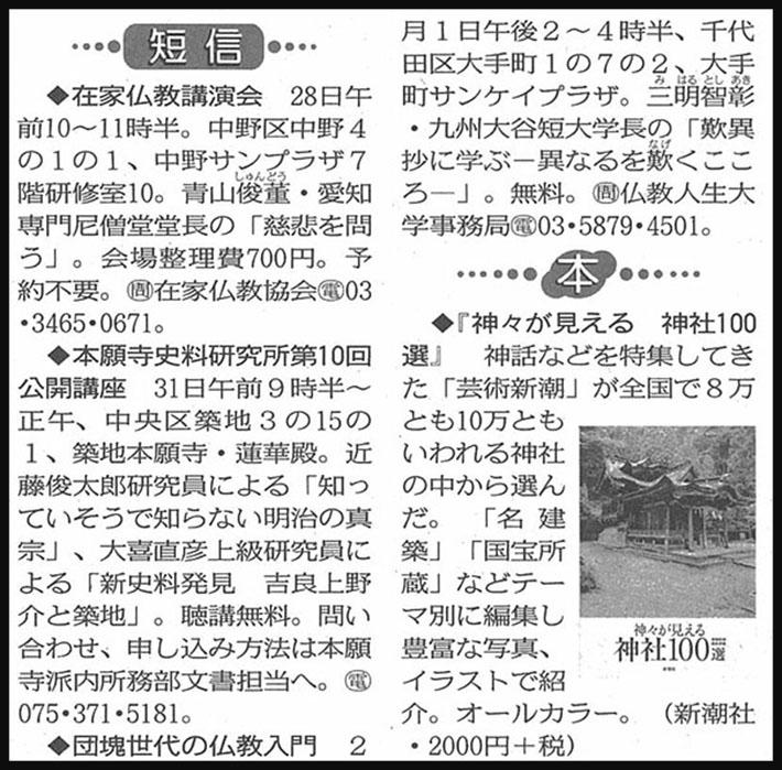 東京新聞_0122/開講記念講座_告知紙面