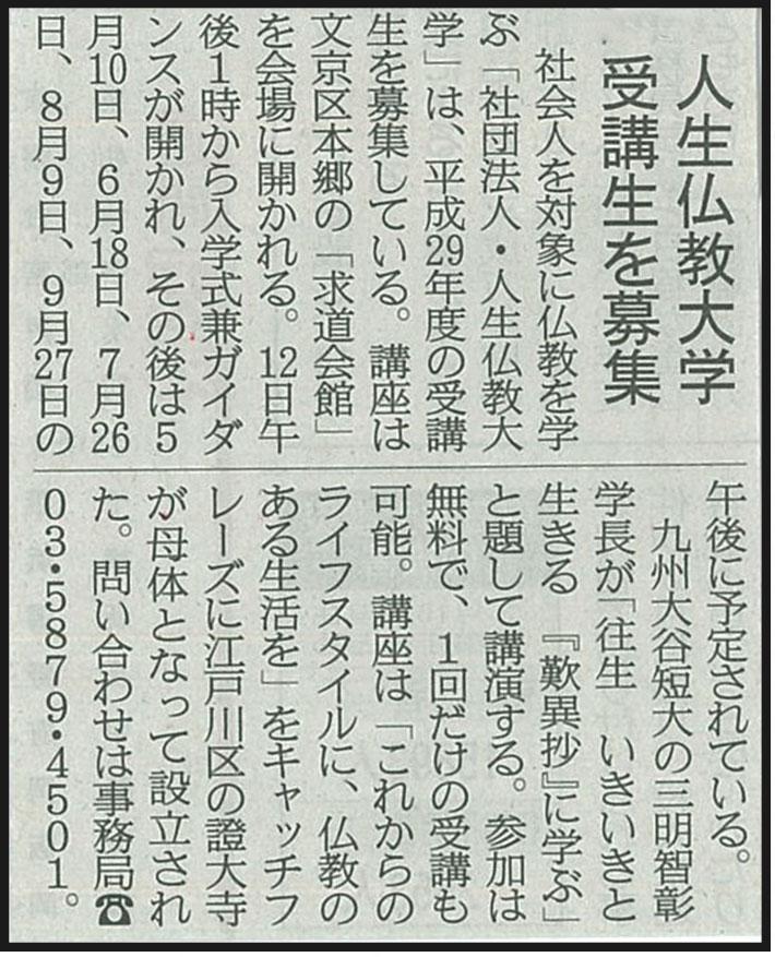 仏教人生大学_記事掲載/産経新聞_2017