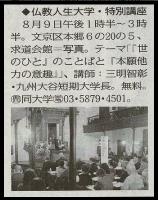 0730_8月公開講座(東京新聞)