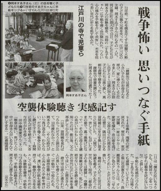 0811_お盆・終戦記念手紙イベント(朝日新聞)