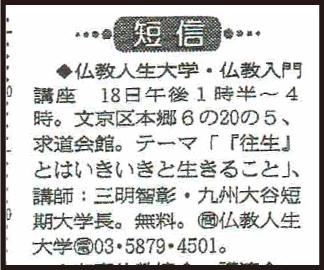 0617_6月公開講座(東京新聞)