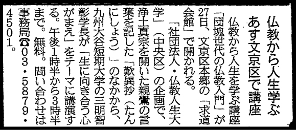 0926公開講座案内掲載(産経新聞)