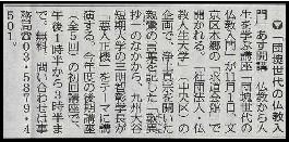 thumbnail of 1031_11月公開講座(産経新聞)